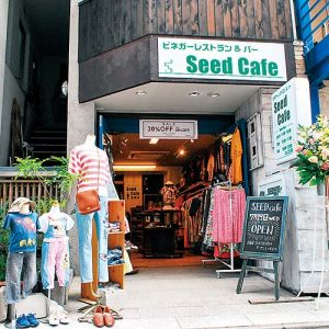 seed cafe2